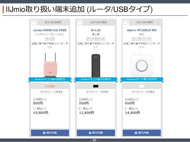 ‐ 24 ‐ IIJmio取り扱い端末追加 (ルータ/USBタイプ)