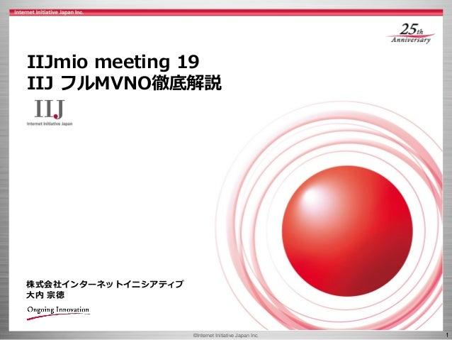 ©Internet Initiative Japan Inc. 1 株式会社インターネットイニシアティブ 大内 宗徳 IIJmio meeting 19 IIJ フルMVNO徹底解説