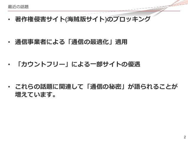 インターネットと通信の秘密 (IIJmio meeting 20) Slide 2