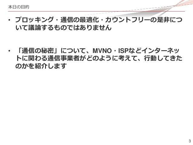 インターネットと通信の秘密 (IIJmio meeting 20) Slide 3