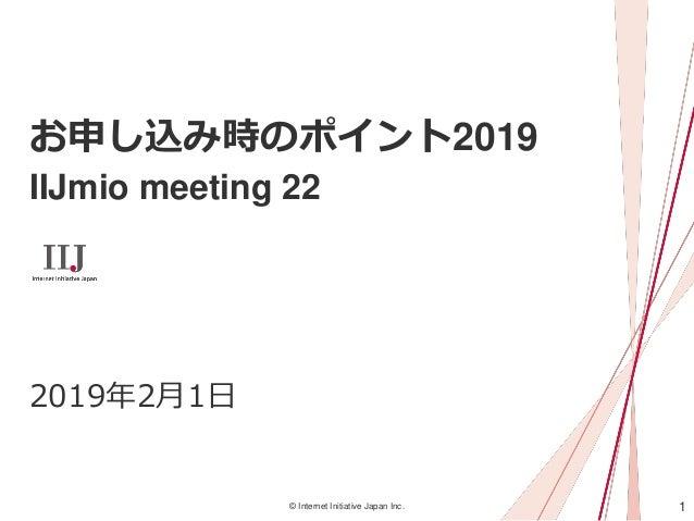 1© Internet Initiative Japan Inc. お申し込み時のポイント2019 IIJmio meeting 22 2019年2月1日