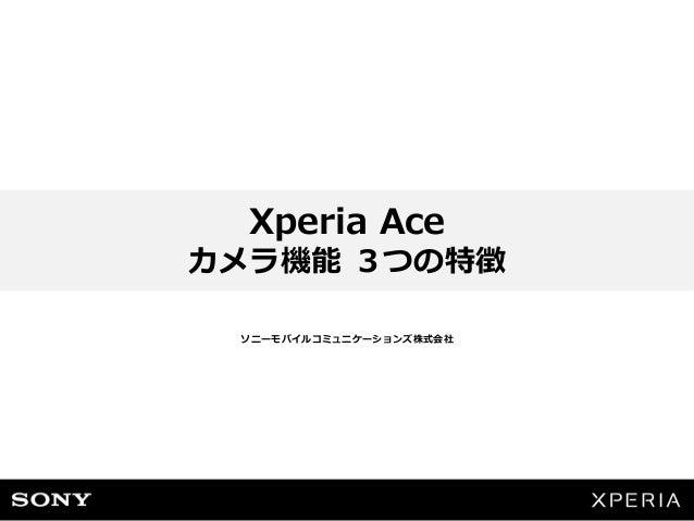 Xperia Ace カメラ機能 3つの特徴 ソニーモバイルコミュニケーションズ株式会社
