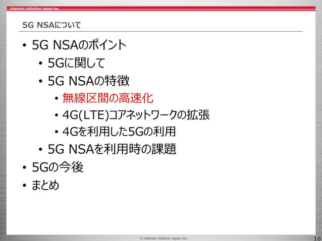 © 2017 Internet Initiative Japan Inc.© Internet Initiative Japan Inc. 10 5G NSAについて • 5G NSAのポイント • 5Gに関して • 5G NSAの特徴 • 無...