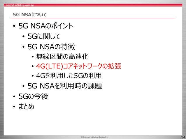 © 2017 Internet Initiative Japan Inc.© Internet Initiative Japan Inc. 14 5G NSAについて • 5G NSAのポイント • 5Gに関して • 5G NSAの特徴 • 無...