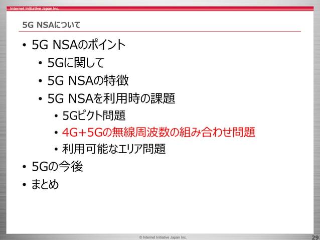 © 2017 Internet Initiative Japan Inc.© Internet Initiative Japan Inc. 29 5G NSAについて • 5G NSAのポイント • 5Gに関して • 5G NSAの特徴 • 5...