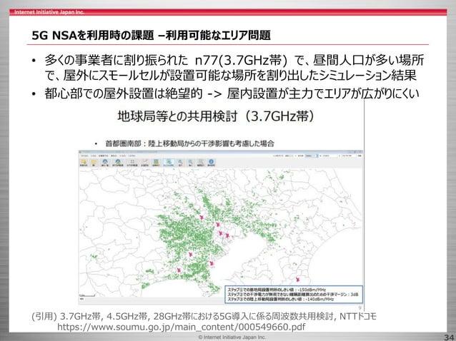 © 2017 Internet Initiative Japan Inc.© Internet Initiative Japan Inc. 34 5G NSAを利用時の課題 –利用可能なエリア問題 • 多くの事業者に割り振られた n77(3.7...