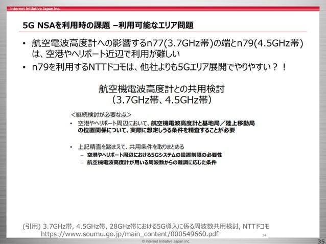 © 2017 Internet Initiative Japan Inc.© Internet Initiative Japan Inc. 35 5G NSAを利用時の課題 –利用可能なエリア問題 • 航空電波高度計への影響するn77(3.7G...