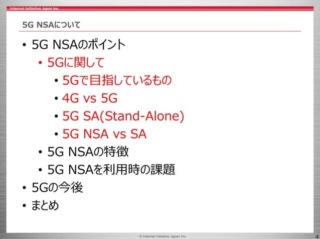 © 2017 Internet Initiative Japan Inc.© Internet Initiative Japan Inc. 4 5G NSAについて • 5G NSAのポイント • 5Gに関して • 5Gで目指しているもの • ...