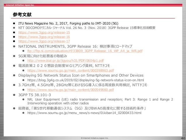 © 2017 Internet Initiative Japan Inc.© Internet Initiative Japan Inc. 40 参考文献  ITU News Magazine No. 2, 2017, Forging p...
