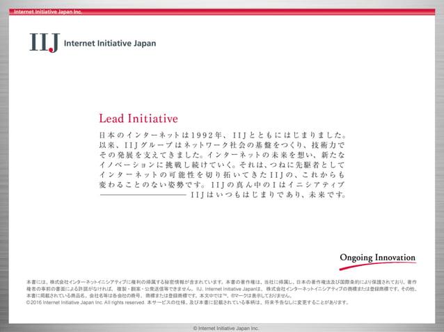 © 2017 Internet Initiative Japan Inc.© Internet Initiative Japan Inc.