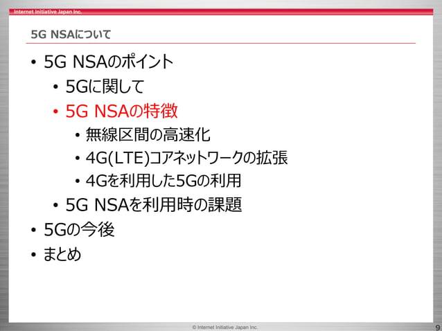© 2017 Internet Initiative Japan Inc.© Internet Initiative Japan Inc. 9 5G NSAについて • 5G NSAのポイント • 5Gに関して • 5G NSAの特徴 • 無線...