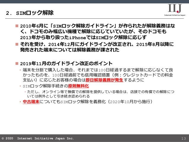 © 2020 Internet Initiative Japan Inc.© 2020 Internet Initiative Japan Inc. 2. SIMロック解除 13  2010年6月に「SIMロック解除ガイドライン」が作られたが...