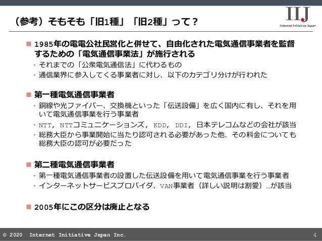 © 2020 Internet Initiative Japan Inc.© 2020 Internet Initiative Japan Inc. (参考)そもそも「旧1種」「旧2種」って? 4  1985年の電電公社民営化と併せて、自由化...