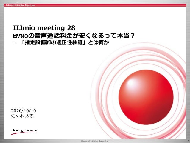 © 2020 Internet Initiative Japan Inc. ©Internet Initiative Japan Inc. 1 2020/10/10 佐々木 太志 IIJmio meeting 28 MVNOの音声通話料金が安く...