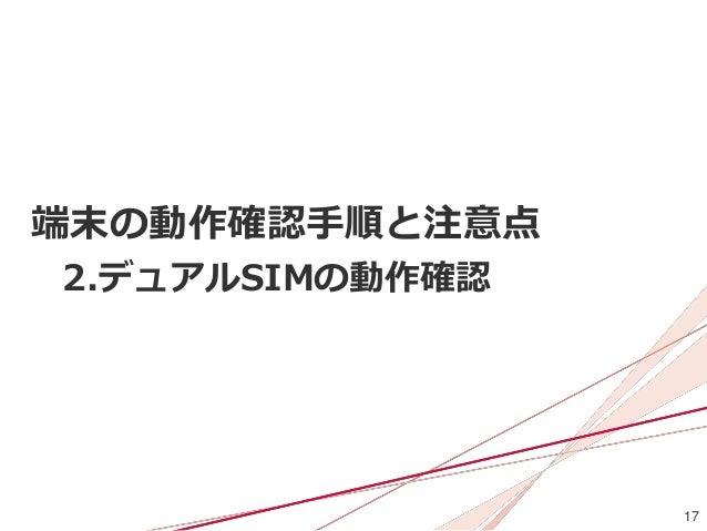 17 端末の動作確認手順と注意点 2.デュアルSIMの動作確認