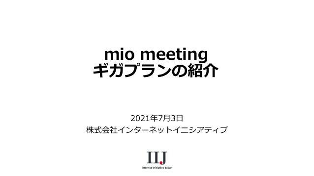 mio meeting ギガプランの紹介 2021年7月3日 株式会社インターネットイニシアティブ