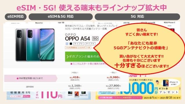 新機能!! eSIM対応 eSIM&5G 対応 5G 対応 eSIM・5G! 使える端末もラインナップ拡大中 オトクなキャンペーンも実施中! 皆さん すごく良い端末です! 「あなたにも是非 5Gのアンテナピクトの感動を」 買い急がなくて大丈夫で...