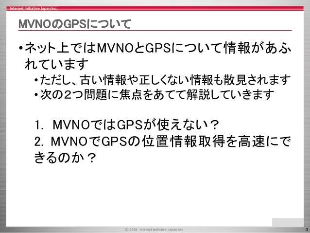 IIJmio meeting 5 MVNOとGPSについて Slide 3