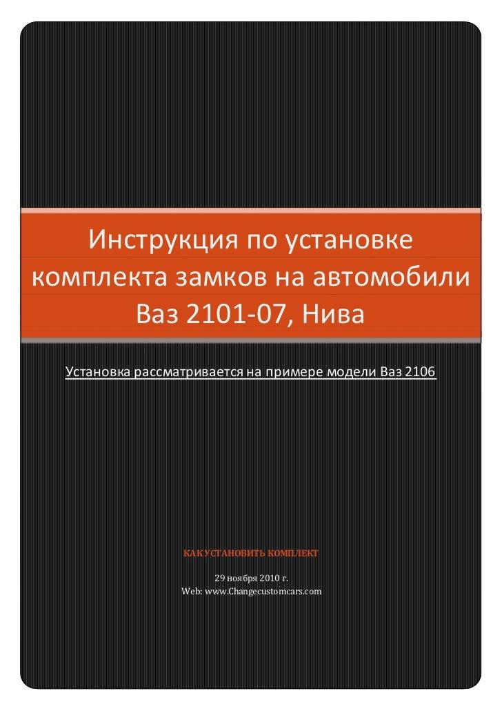 Инструкция по установкекомплекта замков на автомобили       Ваз 2101-07, Нива                                             ...