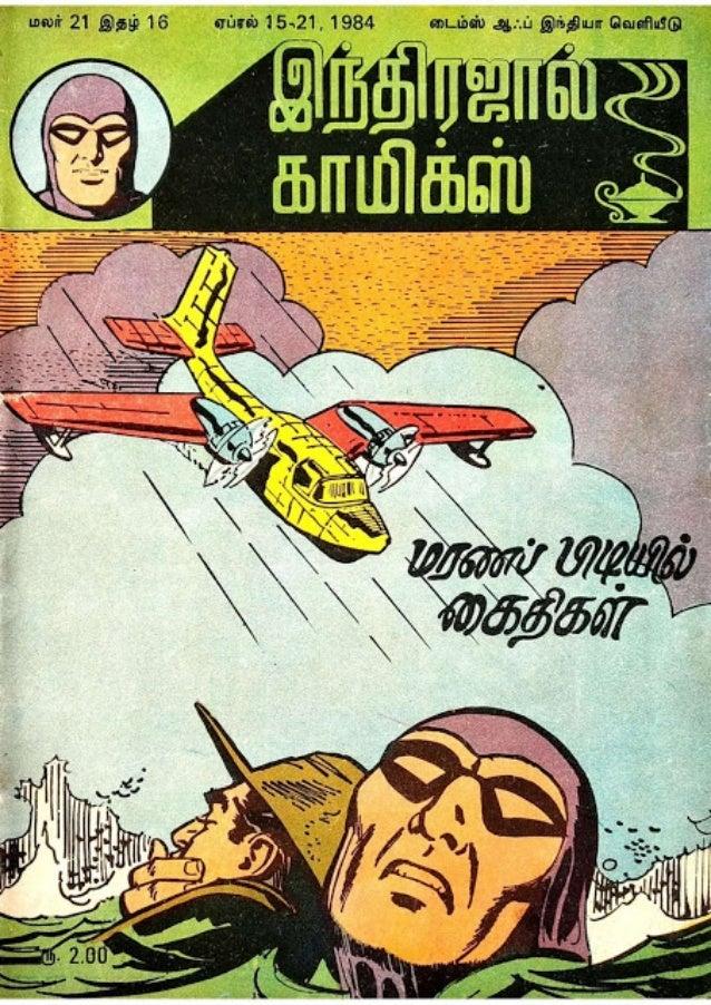 Ijc phantom-maranappidiyil kaithigal