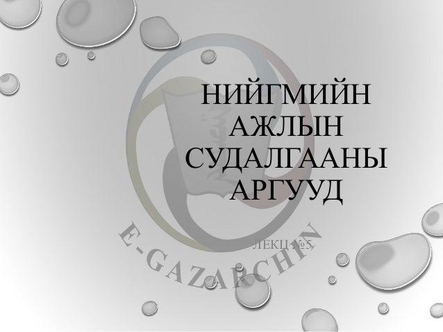 НИЙГМИЙН АЖЛЫН СУДАЛГААНЫ АРГУУД ЛЕКЦ №5