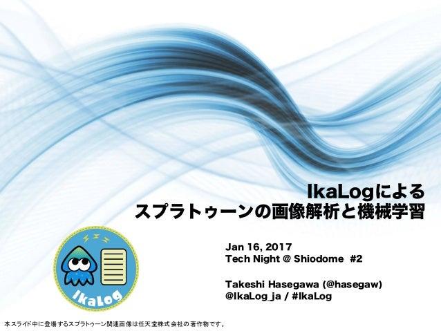 本スライド中に登場するスプラトゥーン関連画像は任天堂株式会社の著作物です。