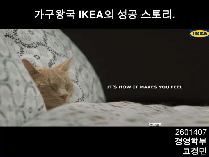 1940-1950년             1960~1970년 말   1980~2000년 대   현재    말가구왕국 IKEA의 성공 스토리.                                            ...