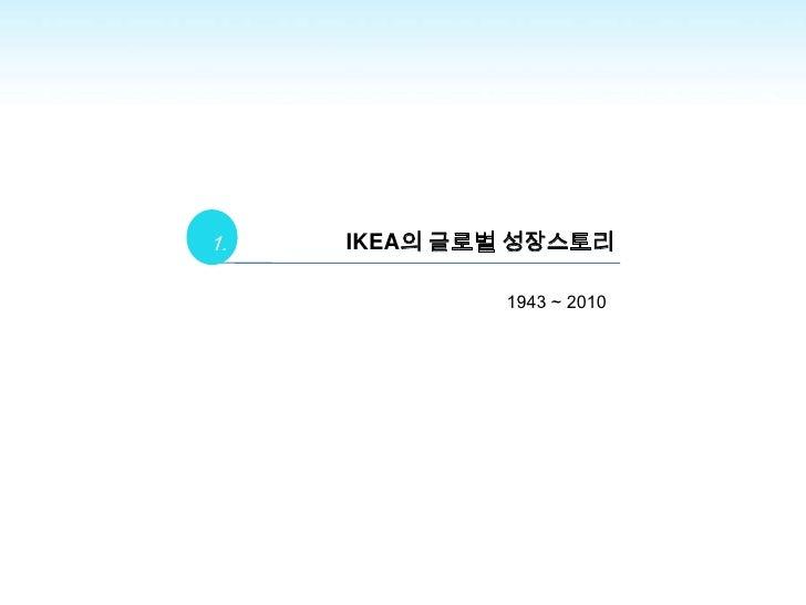1940-1950년              1960~1970년 말   1980~2000년 대        현재    말         1.          IKEA의 글로벌 성장스토리                    ...