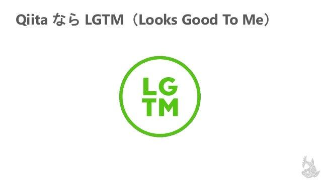 Qiita なら LGTM(Looks Good To Me)