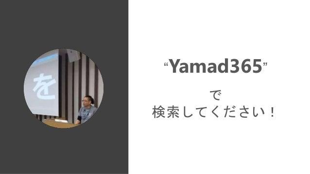 """""""Yamad365"""" で 検索してください!"""
