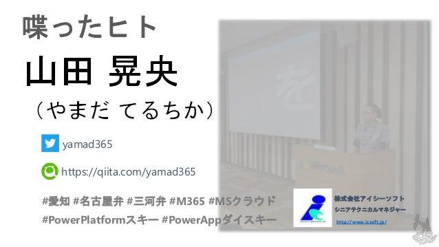 Japan Power Platform User Group 参加ください https://power.users.community
