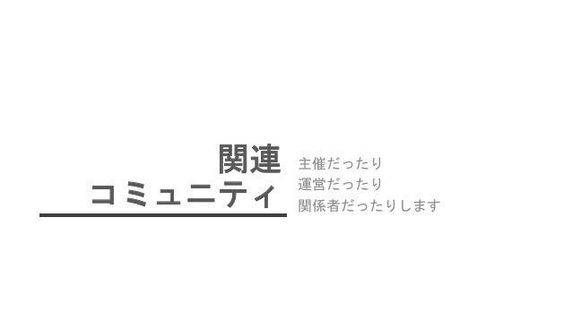 Power Platform系 Facebookグループ • Japan Power BI User Group www.facebook.com/groups/JapanPBUG/ • LogicFlow-ja www.facebook.co...