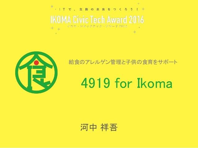 4919 for Ikoma 給食のアレルゲン管理と子供の食育をサポート 河中 祥吾
