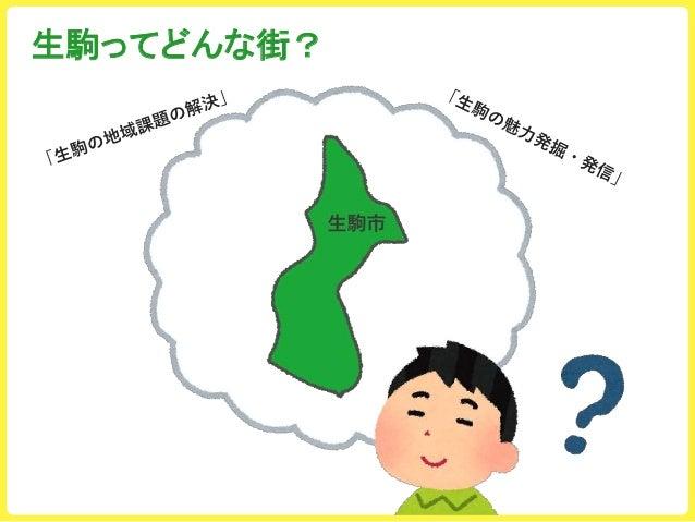 4919_for_Ikoma Slide 3