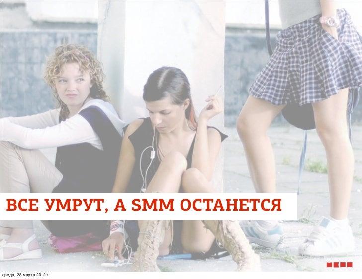 ВСЕ УМРУТ, А SMM ОСТАНЕТСЯсреда, 28 марта 2012 г.