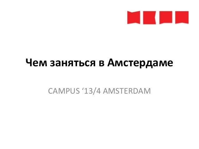 Чем заняться в Амстердаме CAMPUS '13/4 AMSTERDAM