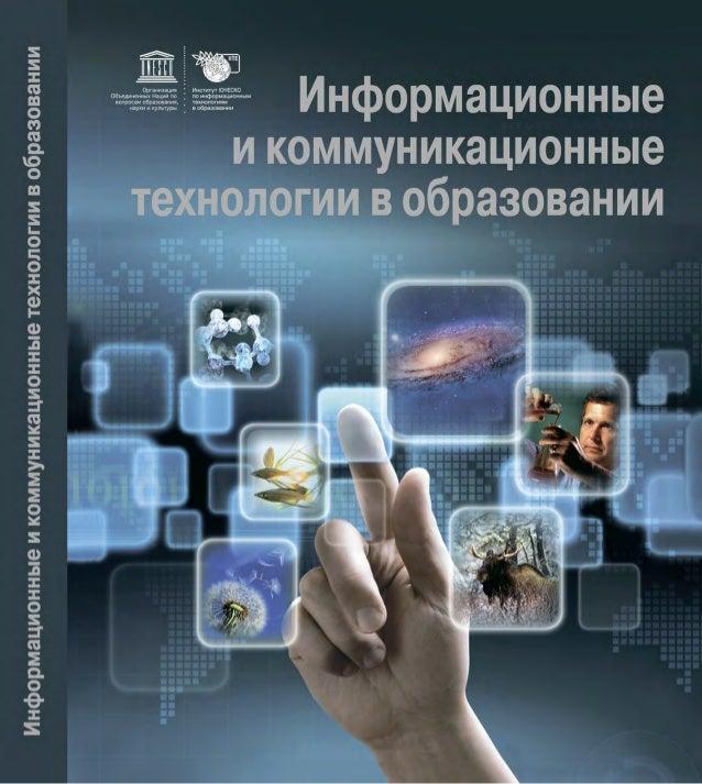 УДК 371.31 ББК 74.202 И 74  Институт ЮНЕСКО по информационным технологиям в образовании  Информационные и коммуникационные...