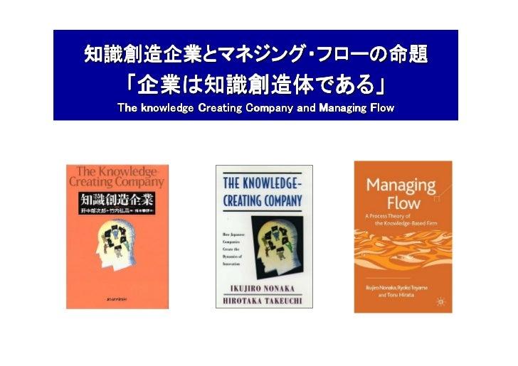 AgileJapan2010 基調講演:野中郁次郎先生による「実践知のリーダシップ~スクラムと知の場作り」 Slide 3