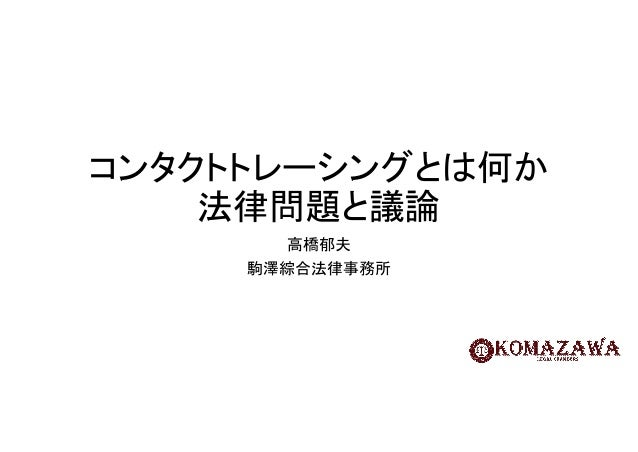 コンタクトトレーシングとは何か 法律問題と議論 高橋郁夫 駒澤綜合法律事務所