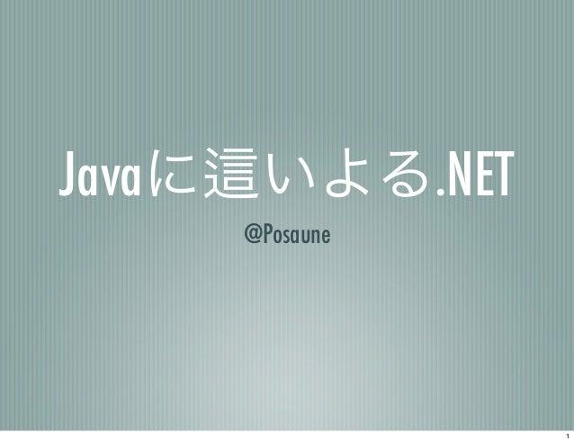 Javaに    いよる.NET        @Posaune                   1