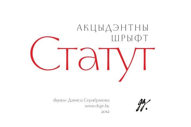 А К Ц Ы ДЭ Н Т Н ЫШ Р Ы ФТ«Буква» Дзянiса Серабраковаwww.dsgn.by2012