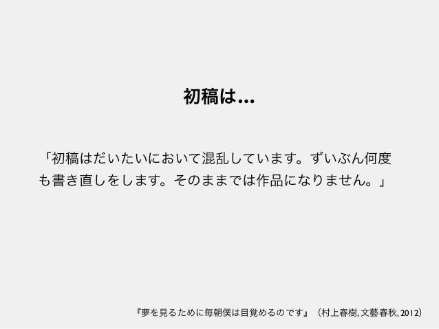 文章のクオリティを上げる方法(井庭研レクチャーズ Vol.3) Slide 3
