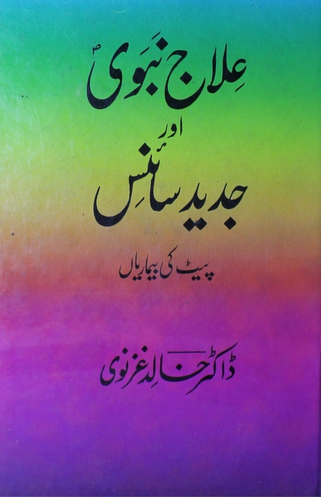 Ilaj e nabvi aur jadeed science   pait ki bimariyan || Australian Islamic Library || www.australianislamiclibrary