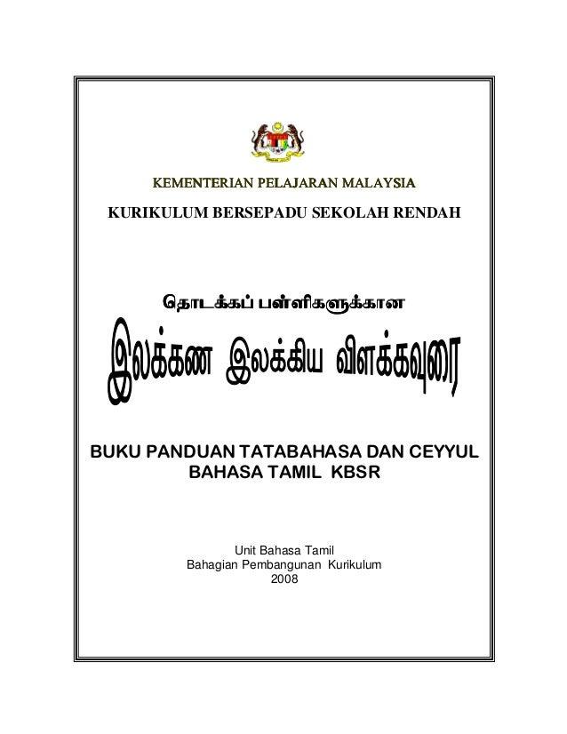 KURIKULUM BERSEPADU SEKOLAH RENDAH  Unit Bahasa Tamil Bahagian Pembangunan Kurikulum 2008
