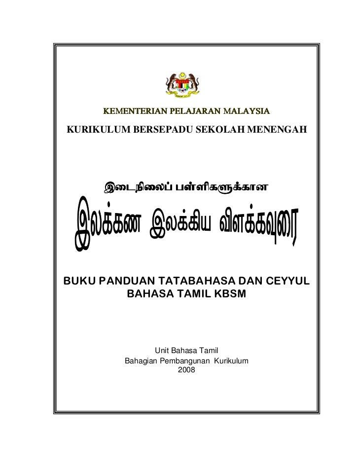 KURIKULUM BERSEPADU SEKOLAH MENENGAH               Unit Bahasa Tamil        Bahagian Pembangunan Kurikulum                ...