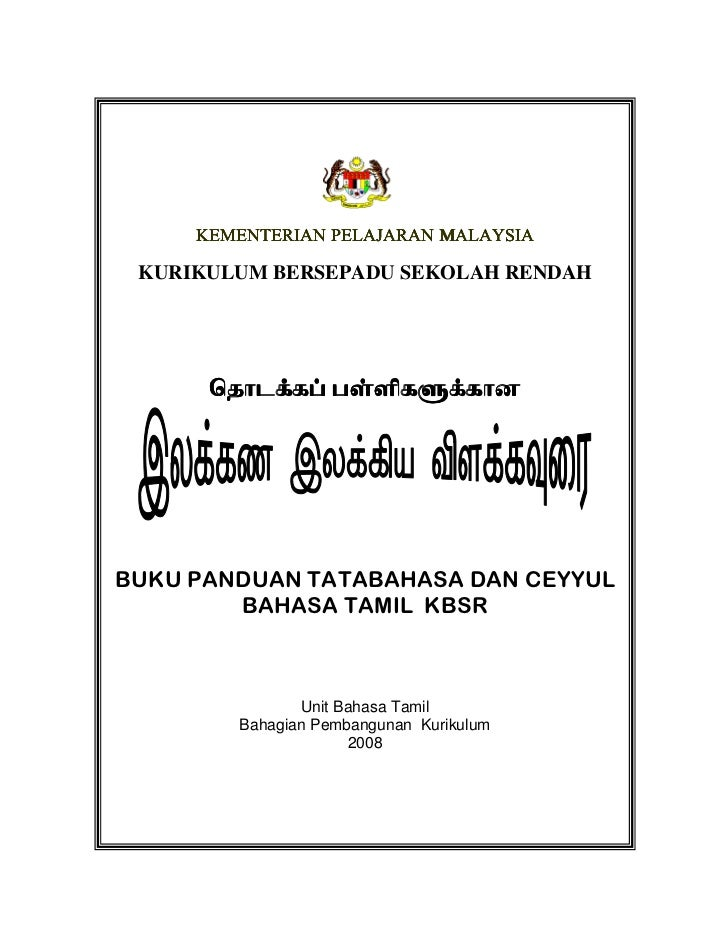 KURIKULUM BERSEPADU SEKOLAH RENDAH              Unit Bahasa Tamil       Bahagian Pembangunan Kurikulum                    ...