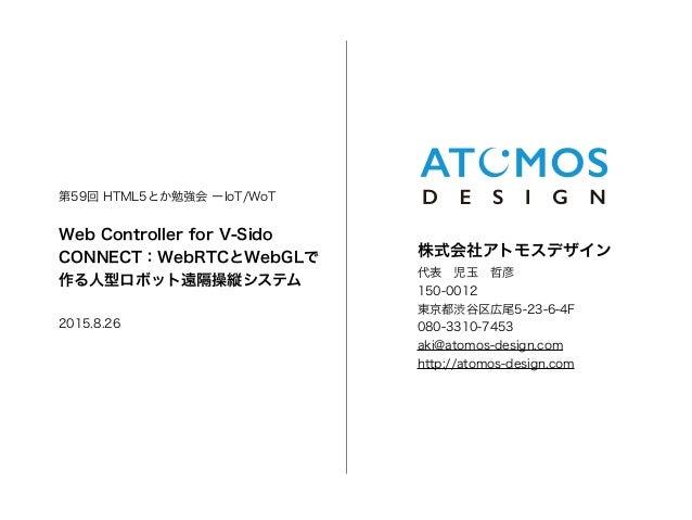 株式会社アトモスデザイン 代表児玉哲彦 150-0012 東京都渋谷区広尾5-23-6-4F 080-3310-7453 aki@atomos-design.com http://atomos-design.com Web Controll...