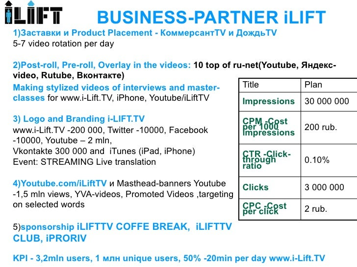 BUSINESS-PARTNER iLIFT1)Заставки и Product Placement - КоммерсантTV и ДождьTV5-7 video rotation per day2)Post-roll, Pre-ro...