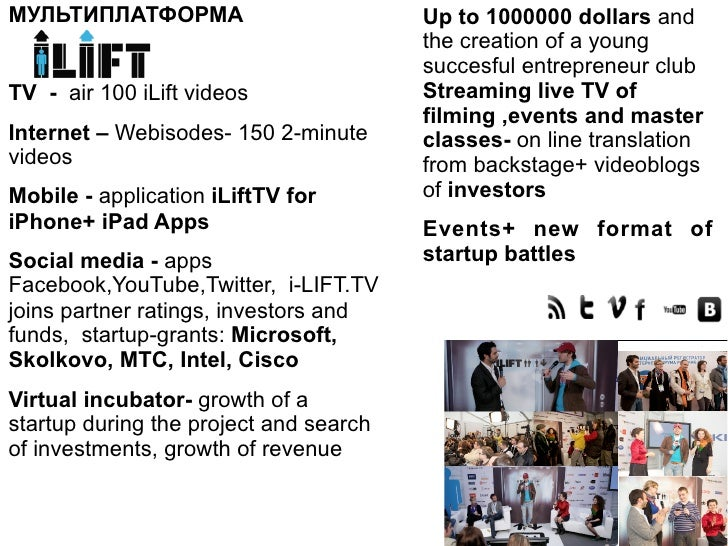 МУЛЬТИПЛАТФОРМА                         Up to 1000000 dollars and                                        the creation of a...
