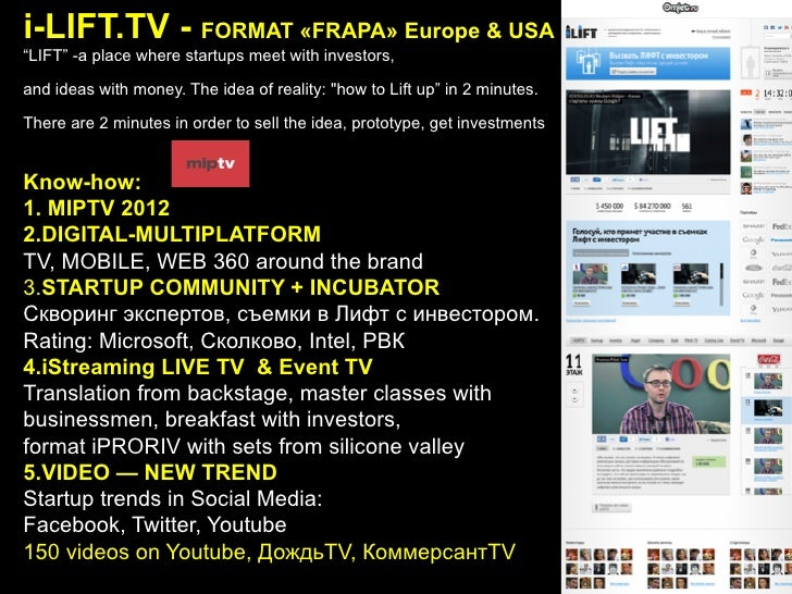 """i-LIFT.TV - FORMAT «FRAPA» Europe & USA""""LIFT"""" -a place where startups meet with investors,and ideas with money. The idea o..."""